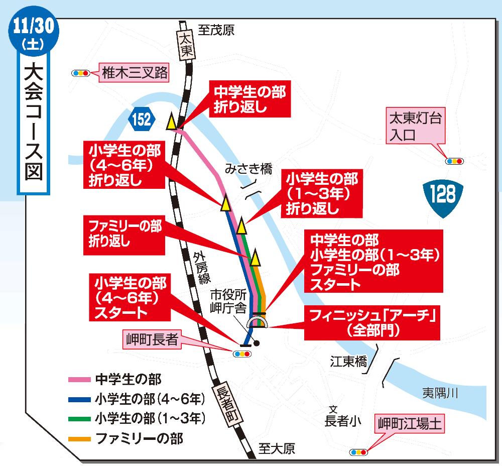 2019-11-30_大会コース図
