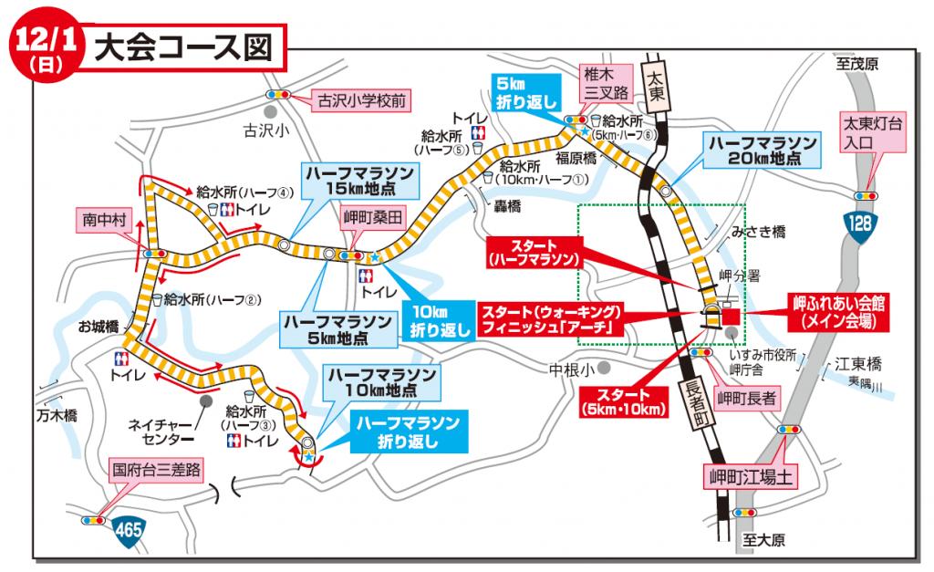 2019-12-01_大会コース図
