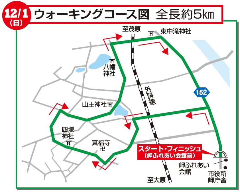 2019-12-01_ウォーキングコース図