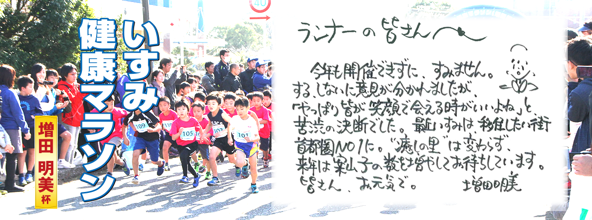 いすみ健康マラソン(増田明美杯)